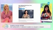 Андреа Банда Банда: Най-интересното от социалните профили на звездите - На кафе (14.01.2021)