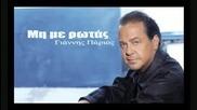 Не ме питай...(субтитри), Giannis Parios