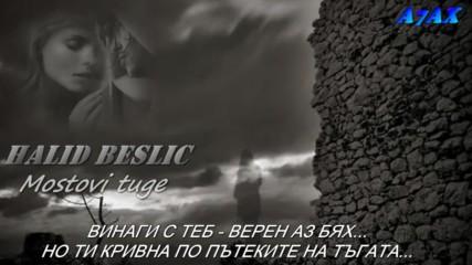 Halid Beslic /// Mostovi tuge