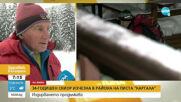 Продължава издирването на изчезналия скиор в Рила