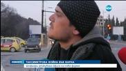 Таксиметрова война във Варна заради тарифите