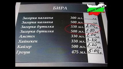 Смях... Среща Се Само в България !.