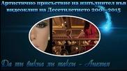 Артистично присъствие на изпълнител във видеоклип на Десетилетието 2006-2015