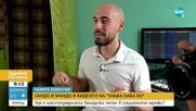 """""""НОВИТЕ ИЗВЕСТНИ"""": Сандо и Мандо и най-популярната българска песен в социалните мрежи"""