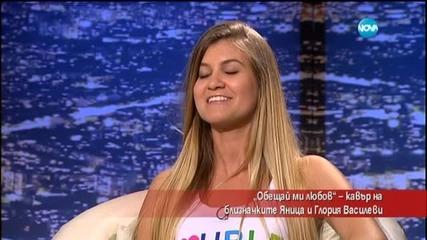"""Близначките Яница и Глория от X Factor записаха кавър на """"Обещай ми любов"""""""