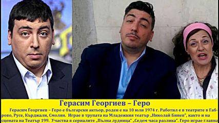 Велики Български Артисти Е10 Край