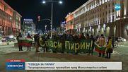 Природозащитници празнуват решението на съда за Пирин