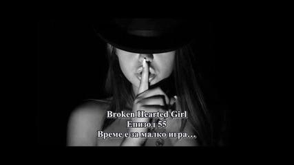 Broken Hearted Girl - Епизод 55 - Време е за малко игра…