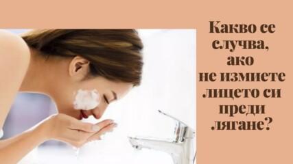 Какво се случва, ако не измиете лицето си преди лягане?