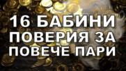 16 бабини поверия за повече пари