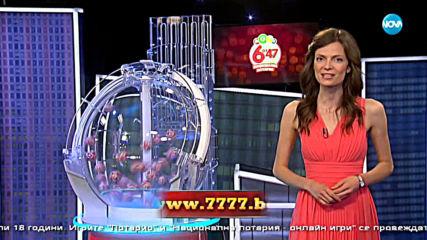 """Теглене на играта """"Лото 6 от 47"""" - 19.05.2019г."""