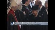 Британската кралица Елизабет II навърши 87 години