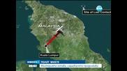 Мистерията около полет 370 продължава - Новините на Нова