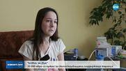 ЗОВ ЗА ПОМОЩ: Млада жена има нужда от 20 000 евро, за да диша
