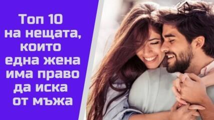 Топ 10 на нещата, които една жена има право да иска от мъжа