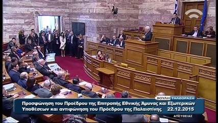 Greece: Parliament calls for recognition of Palestinian state as Abbas visits