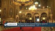 Православната църква почита паметта на Свети 40 мъченици