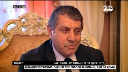 Сашо Диков гостува на Бат' Сали - Дикoff (21.12.2014)