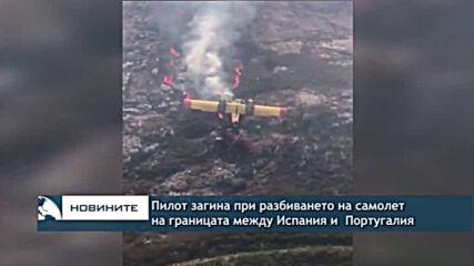 Пилот загина при разбиването на самолет на границата между Испания и Португалия