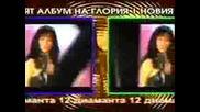 Глория - 12 Диаманта - Реклама На Албума
