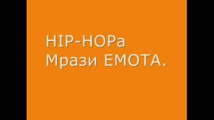 Хип Хоп Срещу Емо