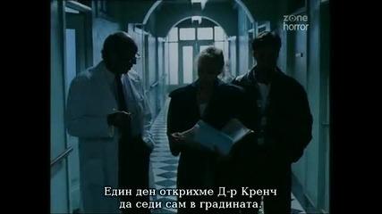 Ченгето скенер (1994) + Бг Субтитри 4/4