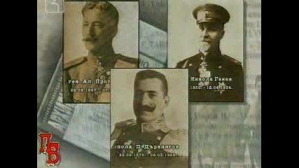 Македоно - Одринското Опълчение