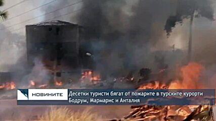 Десетки туристи бягат от пожарите в турските курорти Бодрум, Мармарис и Анталия