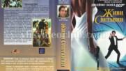 Джеймс Бонд Агент 007: Живи светлини (синхронен екип, дублаж на Брайт Айдиас, 1992 г.) (запис)