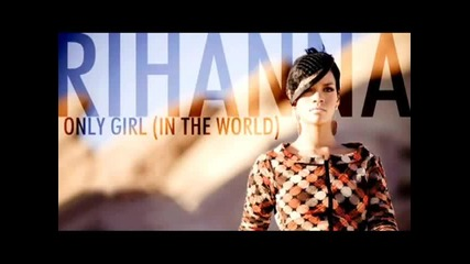 New! Превод! Rihanna - Only Girl (in The World)