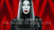 Antzela Dimitrisou - Ti na tin kano tin agapi sou (live) H D
