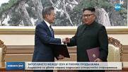 Лидерите на Северна и Южна Корея подписаха историческо споразумение