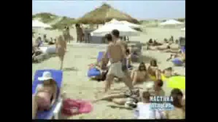 Мастика Пещтера - Рекламата (Sezona Na Divite)