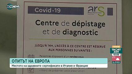 Здравните сертификати в Европа - все по-задължителни