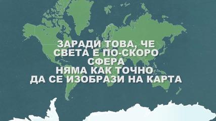 Защо картите на земята лъжат?