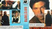 Сега и завинаги 1994 (синхронен екип, дублаж по БНТ Канал 1, 1998 г.) (запис)