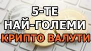 5-те най-големи крипто валути