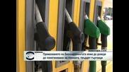 Премахването на биокомпонентата няма да доведе до по-евтини горива, смятат търговци