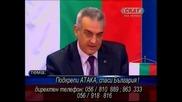 Подкрепи Атака,  спаси България,  27.06.2009 (част 2)
