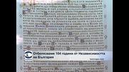 Отбелязваме 104 години от обявяването на независимостта на България