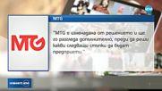 """КЗК забрани сделката за """"Нова броудкастинг груп"""""""
