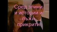 заложница на съдбата Диана и Максимилияно превод на песента