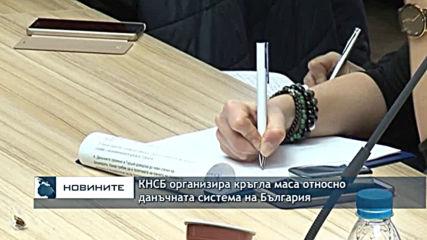 КНСБ организира кръгла маса относно данъчната система на България