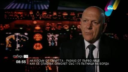 Българинът, който спаси самолет със 175 пътници
