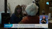 НОВА ТЕЛЕФОННА ИЗМАМА: Жена пътува до Румъния, за да даде 15 000 лева