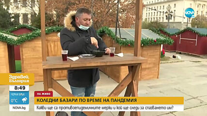 Какви ще са противоепидемичните мерки на коледните базари в София?