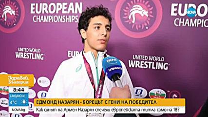 Как синът на легендата Армен Назарян спечели европейска титла само на 18?