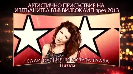 Artistichno Prisastvie - Артистично присъствие на изпълнител във видеоклип през 2013 (low)