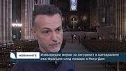 Извънредни мерки за сигурност в катедралите във Франция след пожара в Нотр-Дам