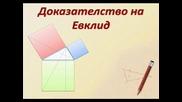 Питагорова теорема - презентация